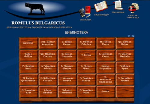 Romulus Bulgaricus