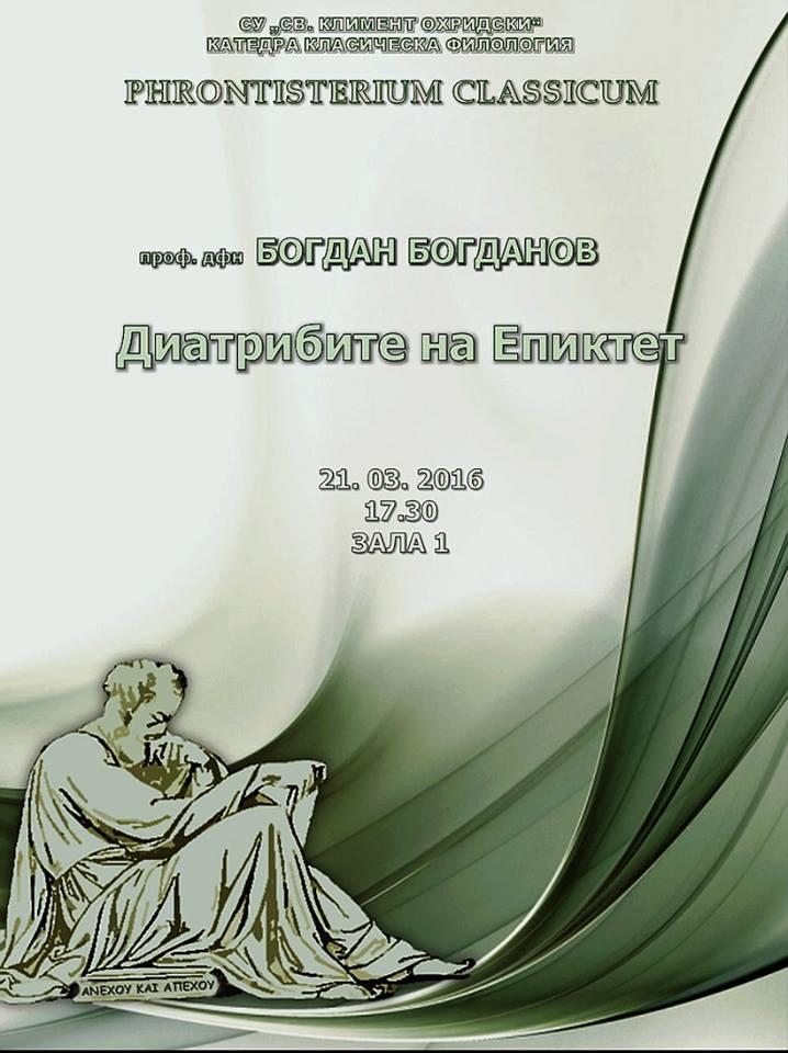phront-bbogdanov-poster