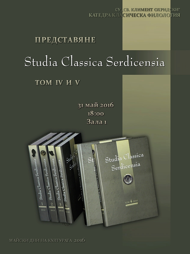 Studia classica Serdicensia Vol. IV & V